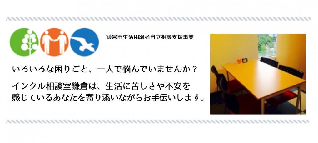 インクル相談室鎌倉